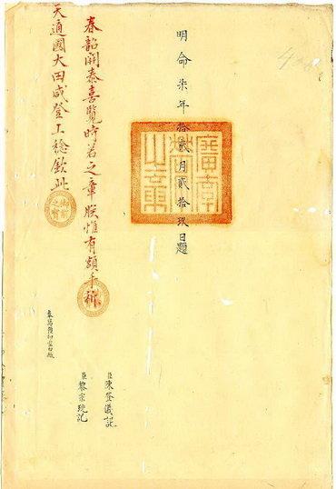 """Ngự phê của vua Minh Mệnh năm 1926: Mùa xuân mới nở, vui mừng được xem tờ tâu báo tin thời tiết thuận hòa. Trẫm chắp tay cầu trời cho ruộng đồng cả nước đều được mùa. Khâm Thử""""."""